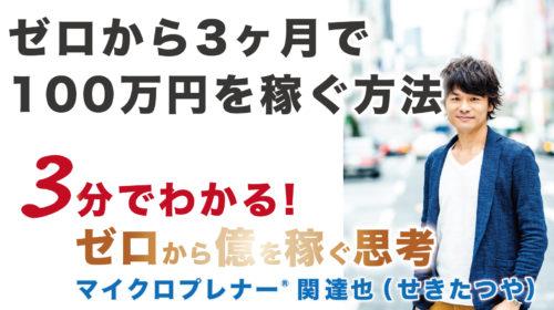 ゼロから3ヶ月で100万円を稼ぐ方法(14年前から変わらぬ王道)