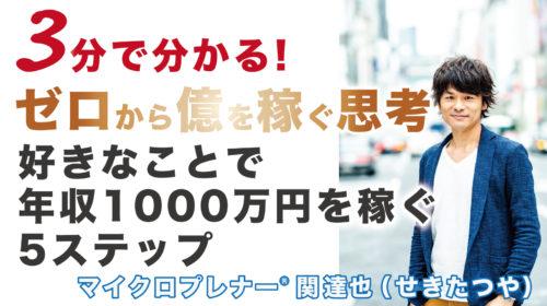 好きなことで年収1000万円を稼ぐ5ステップ(自分の好きなことと商売とは別)
