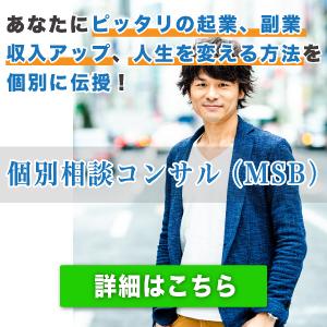 関達也 個別コンサル