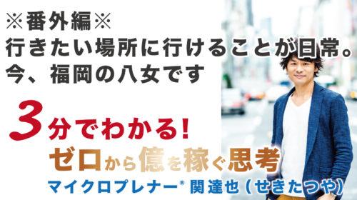 ※番外編※行きたい場所に行けることが日常。今、福岡の八女です(日常と非日常)