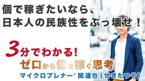個で稼ぐなら、日本人の民族性をぶっ壊せ!(エスニックジョークは笑えない)
