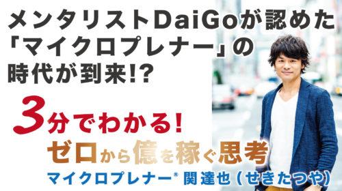【テキスト版】メンタリストDaiGoが認めた「マイクロプレナー」の時代が到来!?