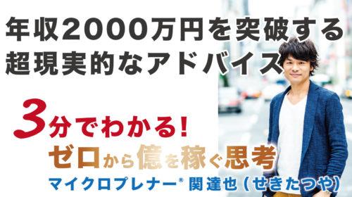 年収2000万円を突破する超現実的なアドバイスとは?(Quora参照)
