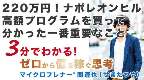 220万円!ナポレオンヒル高額プログラムで分かった一番重要なこと(月収5万円からの道)