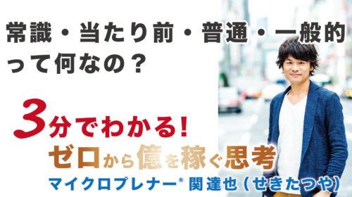 【音声版】「常識」「当たり前」「普通」「一般的」って何なの?(狭い島国の日本)