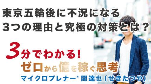 【音声版】東京五輪後に不況になる3つの理由と究極の対策とは?(逆を考える人が成功する)