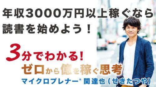 【音声版】年収3000万円以上稼ぎたいなら読書を始めよう!(なぜ読書家は収入が多いのか?)