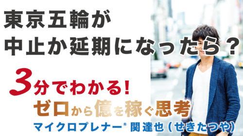 【音声版】【最新考察】東京五輪が中止か延期になったらどうなるのか?(新型コロナウイルスの影響)