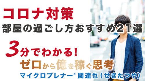 【コロナ対策】巣ごもりプロの「部屋の過ごし方」おすすめ21選(ジャパン・パラドックス)