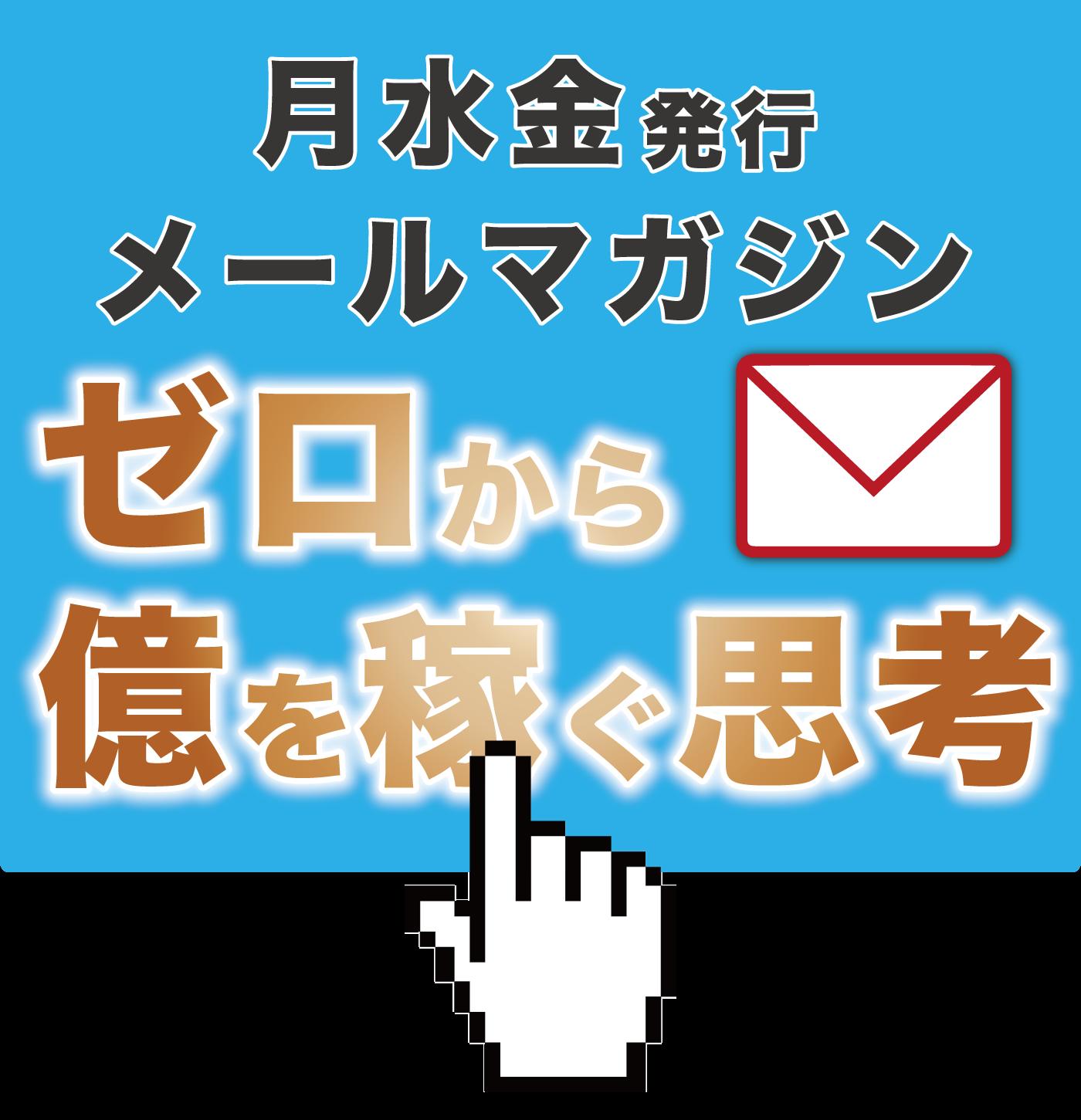 関達也 メールマガジン