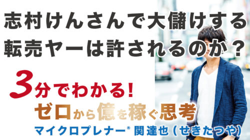 【音声版】志村けんさんで大儲けする転売ヤーは許されるのか?(商売の本質)