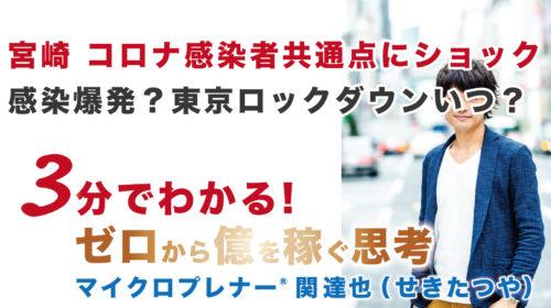 【宮崎市 コロナ感染者の共通点にショック】感染爆発?東京ロックダウンはいつ?