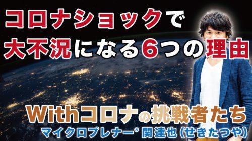 コロナショックで日本が大不況になる6つの理由(不況でも問題ない自分になる)