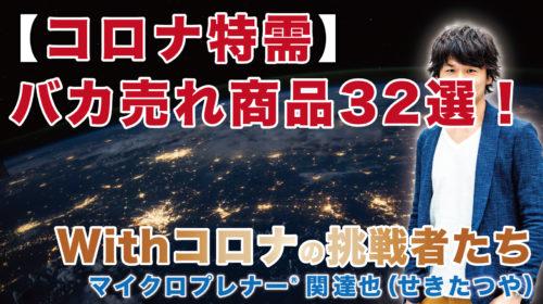 【コロナ特需】バカ売れしている商品32選!