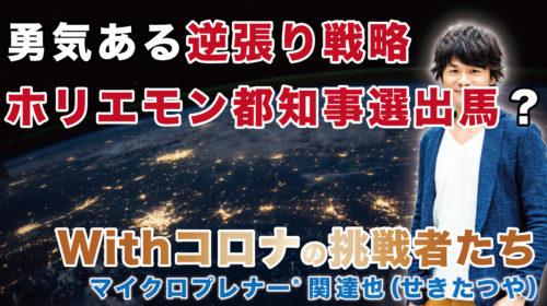 【勇気ある逆張り戦略】ホリエモンが都知事選出馬?(東京改造計画)