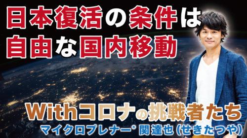 倒産や失業者が急増!日本復活の条件は自由な国内移動(緊急事態宣言が解除へ)