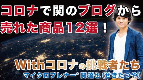 コロナ禍に関のブログから売れた商品12選!