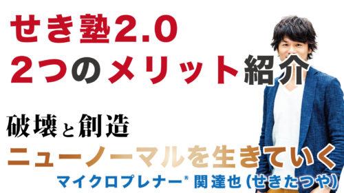 せき塾2.0の2つのメリットを紹介。いよいよ9月20日が最終日「早期割引無料エントリー」@長野県川上村の別荘