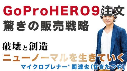 GoPro HERO9を注文!驚きのGoPro販売戦略@長野県川上村の別荘