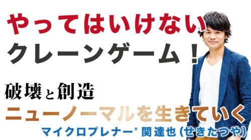 やってはいけないクレーンゲーム!疑うことも時には大事@長野県東御市 車中泊