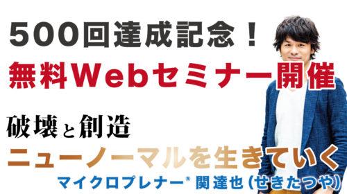 500回達成記念!無料オンラインセミナー開催します!@山口県山陽小野田市 車中泊