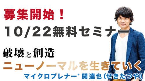 【募集開始!】10.22無料オンラインセミナー