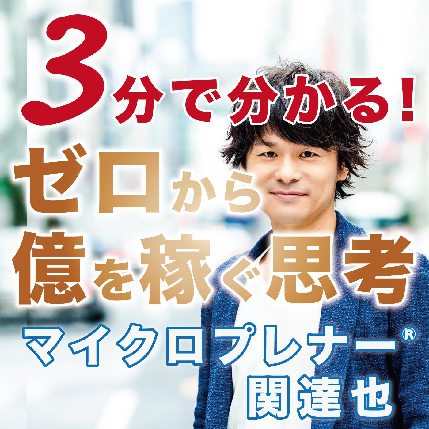 関達也 日刊ラジオ
