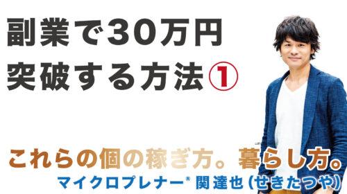 【副業で30万円突破する方法①】ゼロから稼ぎたい方へ〜ビジネス経験ゼロから稼げた秘密